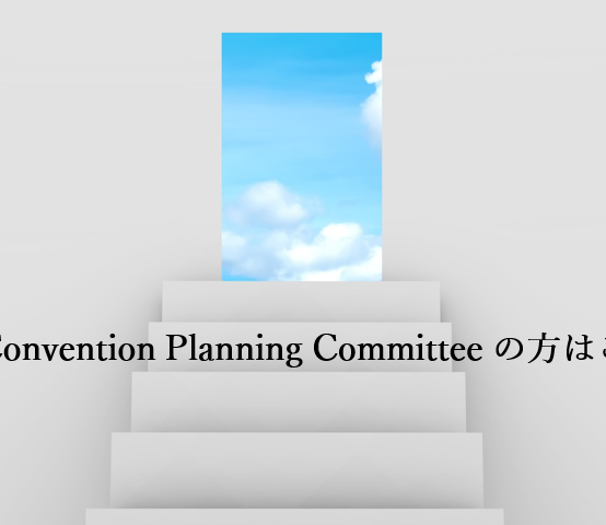 Biennial Convention Planning Committee を募集します。