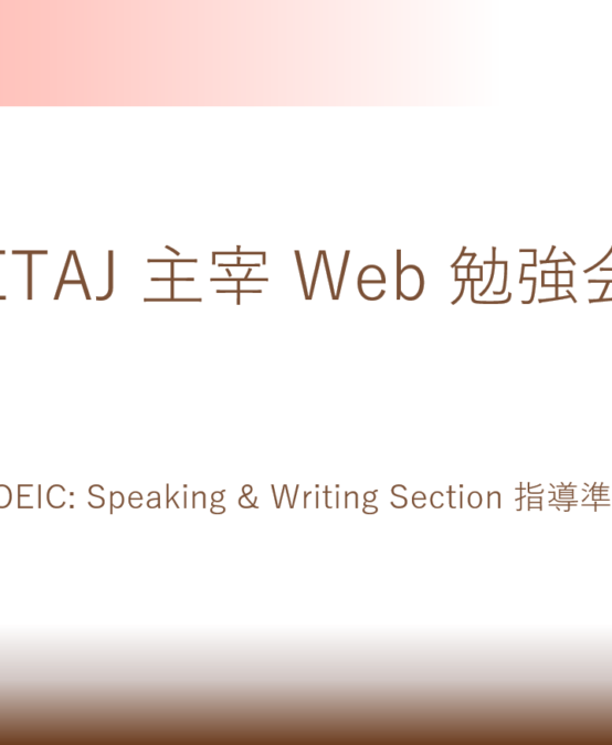 Protected: TOEIC Speaking & Writing Section 指導準備:セッションメモ