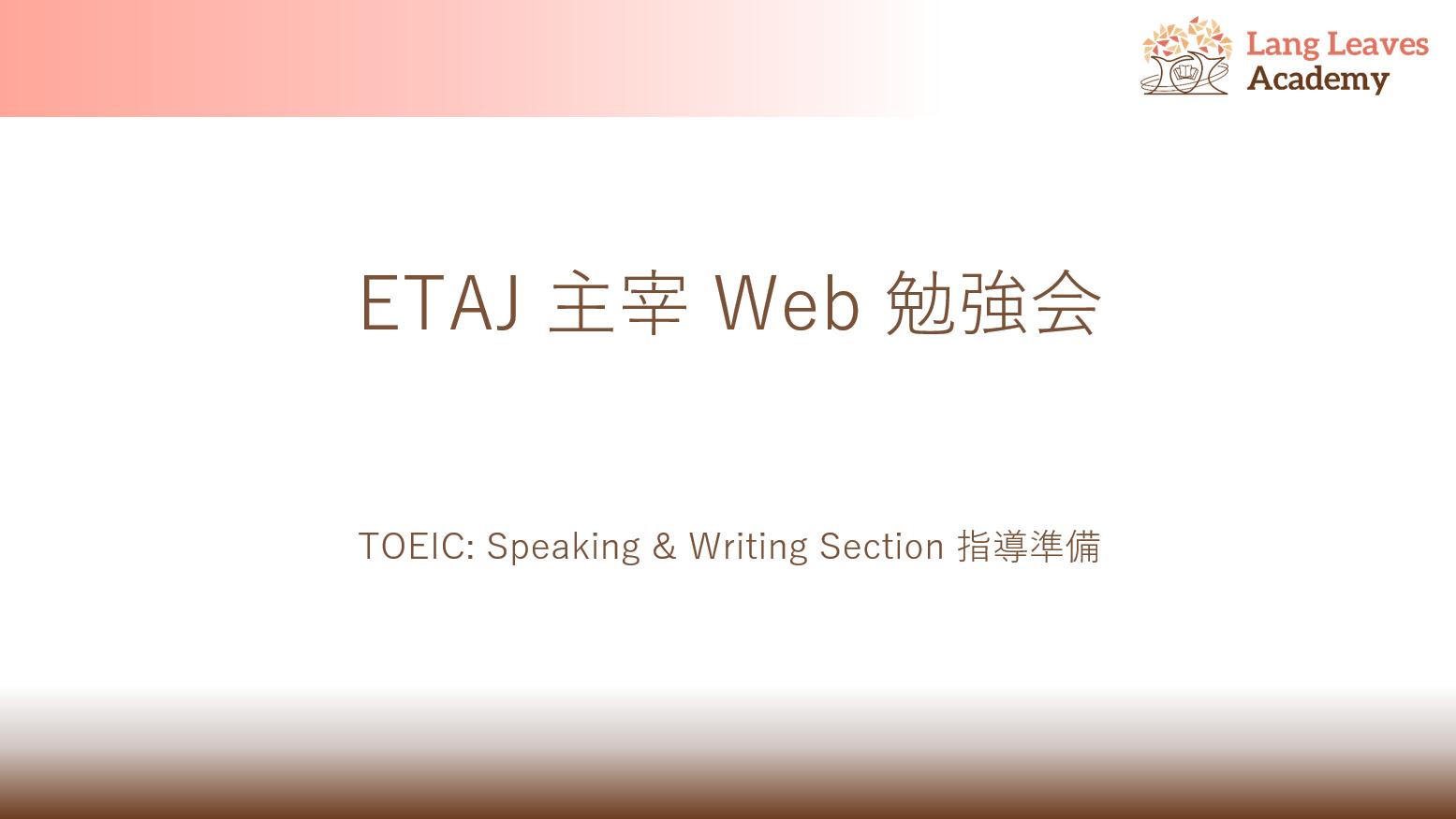 Protected: TOEIC Speaking & Writing Section 指導準備:セッションメモ