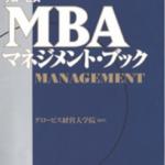 【教室経営】人材派遣会社、管理職の方からのお薦め本