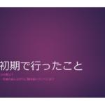 ETAJ 勉強会:「起業家+英語講師」向け勉強会