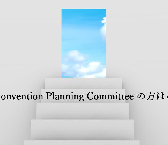 2018 Convention Committee Report #2: ETAJ Convention 2018 開催趣旨